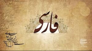 فارسی بنویسیم