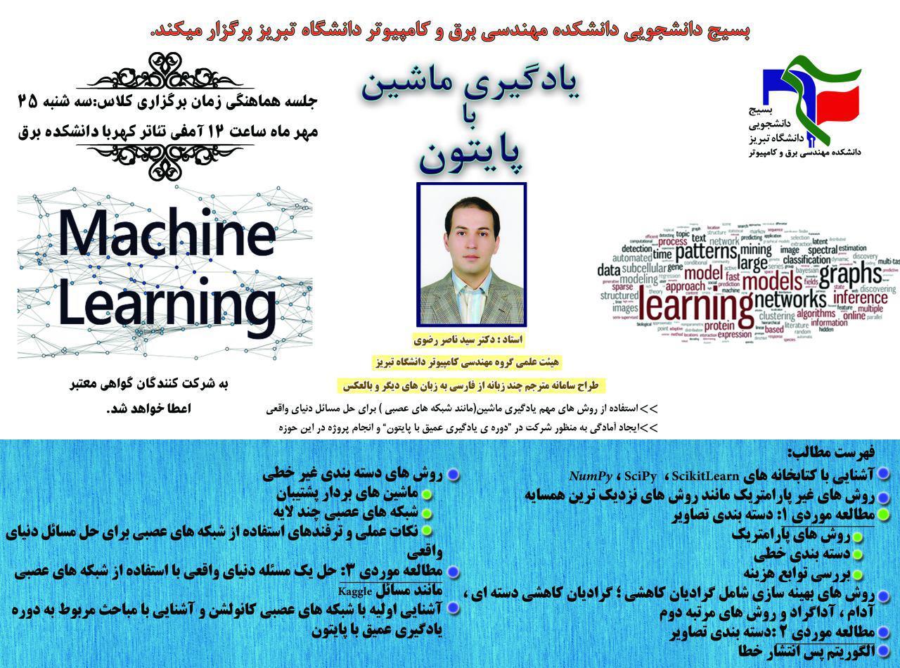دوره عملی یادگیری ماشین با پایتون